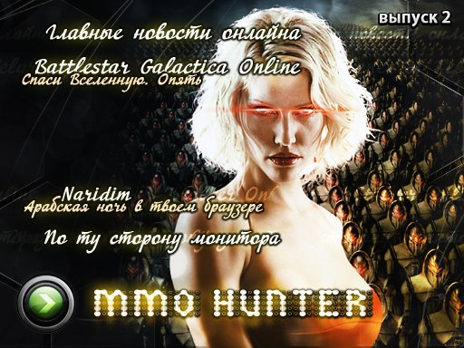 MMO-Hunter, 2-й выпуск