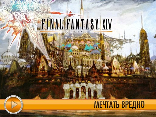Final Fantasy XIV. Видеорецензия
