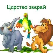 Обложка Царство зверей