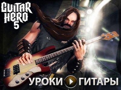 Guitar Hero 5. Видеосоветы и подсказки