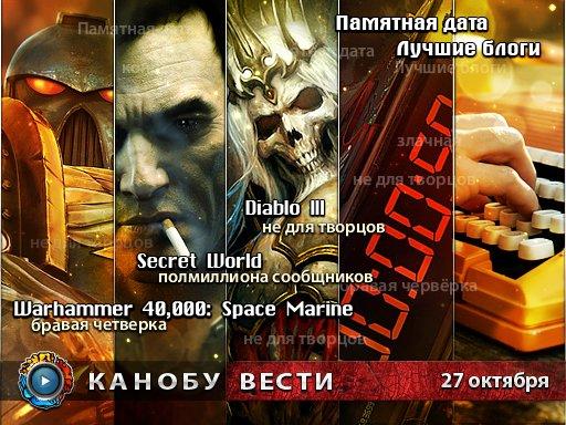 Канобу-вести (27.10.2011)