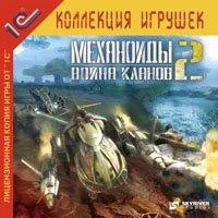 Обложка Механоиды-2: Война кланов