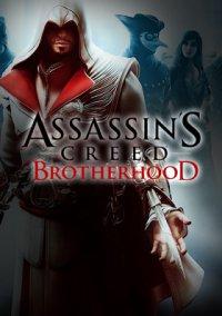 Обложка Assassin's Creed: Brotherhood