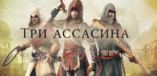 Assassin's Creed Chronicles: India. Релизный трейлер полного сборника Chronicles