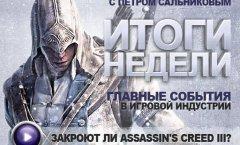 Итоги недели. Выпуск 2 - с Петром Сальниковым.
