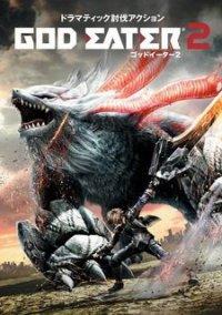 God Eater 2 – фото обложки игры