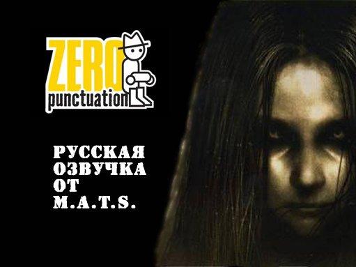 [Zero Punctuation] F.E.A.R. 2. Reviews [RUS DUB]