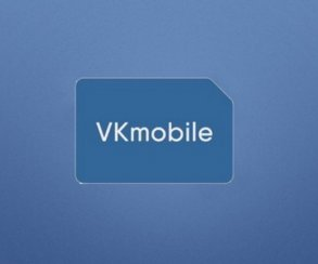 Виртуального оператора «ВКонтакте» могут представить на VK Fest 2017