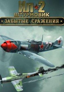 Ил-2 Штурмовик: Забытые сражения