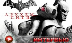 Batman: Arkham City. Интервью
