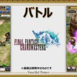 Скриншот Final Fantasy: Grandmasters – Изображение 9