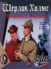 Обложка Шерлок Холмс: Возвращение Мориарти
