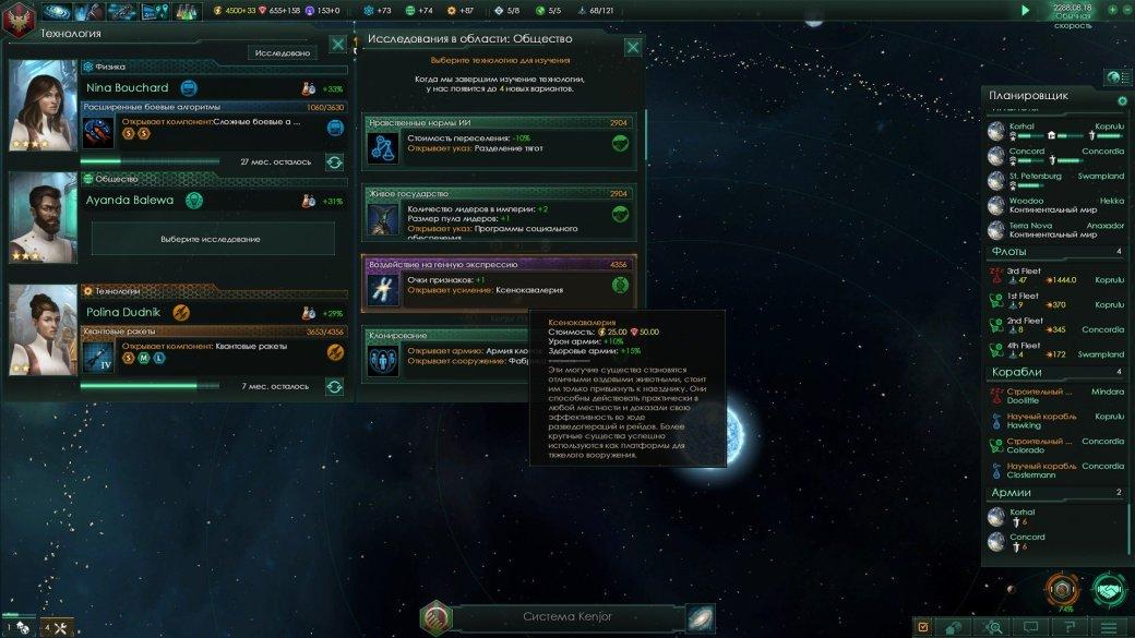 Рецензия на Stellaris. Обзор игры - Изображение 4