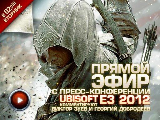 Пресс-конференция Ubisoft на E3 2012 с Георгием Добродеевым и Виктором Зуевым - Изображение 1