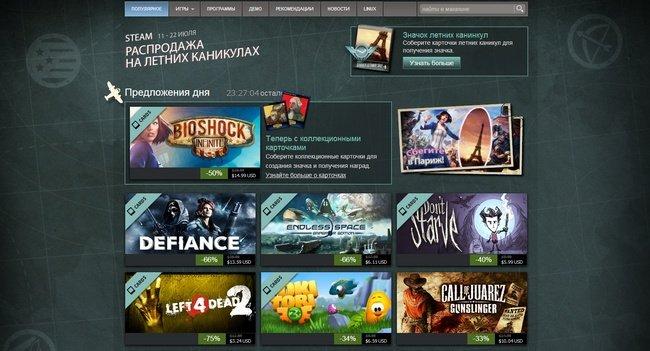 Летняя распродажа в Steam началась  - Изображение 1