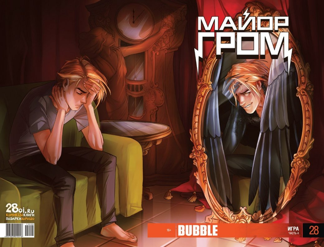 Bubble представило первые русские комиксы с вариантными обложками - Изображение 4
