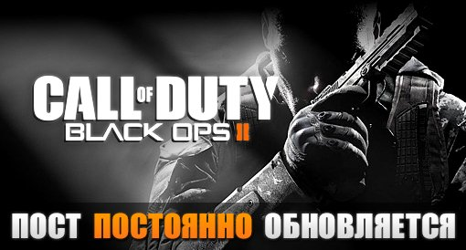 Call of Duty®: Black Ops II Обсуждение. Update 6 - Изображение 1