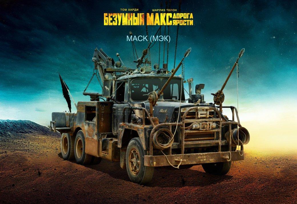 Галерея машин, кадров и постеров к «Безумному Максу: Дорога Ярости» - Изображение 26