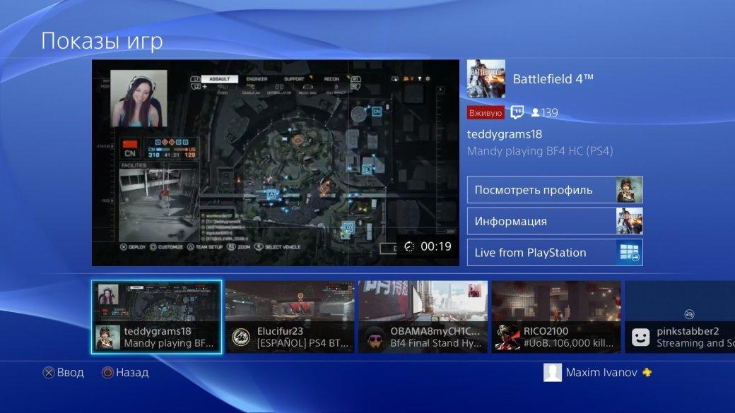 PS4 год спустя: что изменилось в прошивке 2.0 [обновляется] - Изображение 4