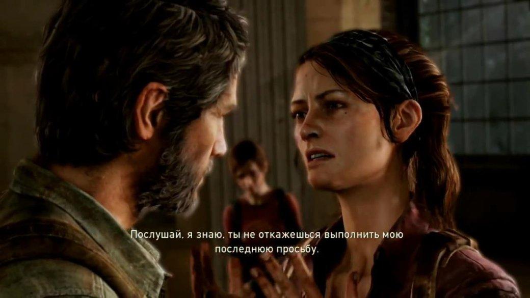 The Last of Us: есть ли повод восхищаться? - Изображение 3