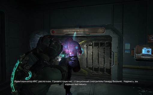 Прохождение Dead Space 2.  Психопат и темнота - Изображение 19