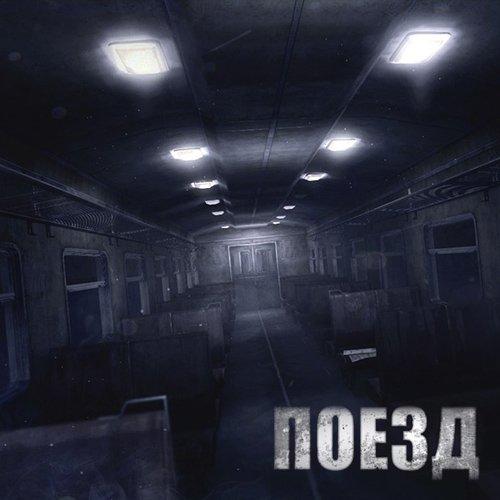 """Интервью с разработчиком инди-проекта """"Поезд"""" - Изображение 1"""