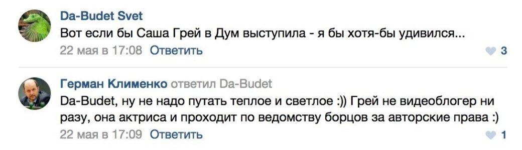 Саша Спилберг внезапно наехала насоветника президента поИнтернету. - Изображение 4