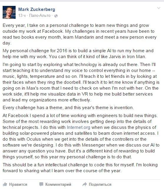Марк Цукерберг хочет создать Джарвиса из «Железного человека» - Изображение 2