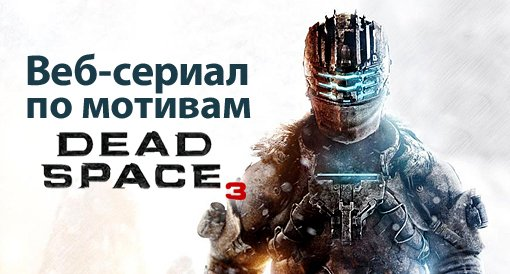 Веб-сериал по мотивам Dead Space 3 - Изображение 2
