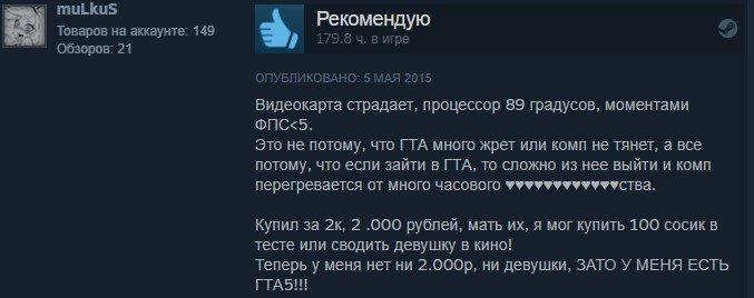 Золото Steam: отборные отзывы игроков оGrand Theft Auto5. - Изображение 12
