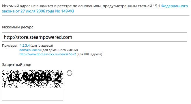 Роскомнадзор: «Блокировка Steam на территории России невероятна» - Изображение 3