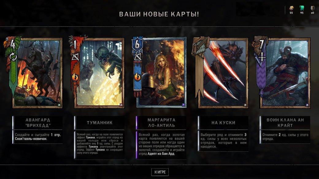 «Гвинт»: правила иотличия отверсии из«Ведьмака3» - Изображение 11