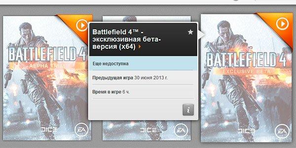 Бета Battlefield 4 будет работать только на 64-битных ОС - Изображение 1