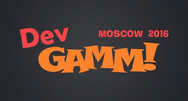 Начинается DevGAMM Moscow 2016 - Изображение 1