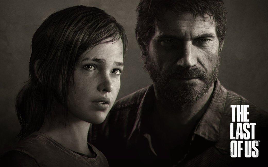 The Last Of Us и дёготь - Изображение 1