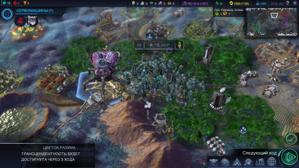 Почему мультиплеер Civilization: Beyond Earth стоит вашего внимания - Изображение 5