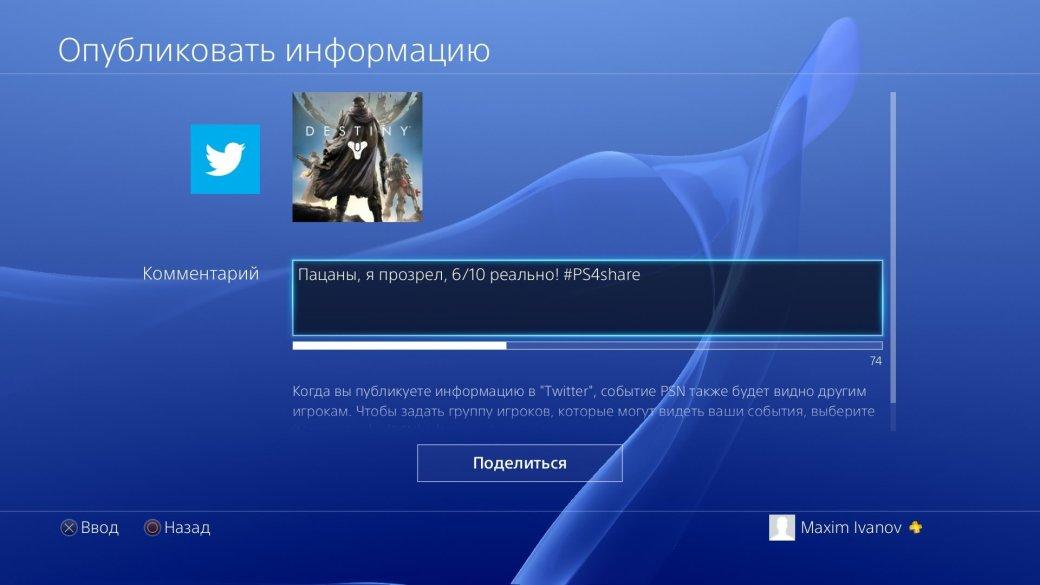 PS4 год спустя: что изменилось в прошивке 2.0 [обновляется] - Изображение 16