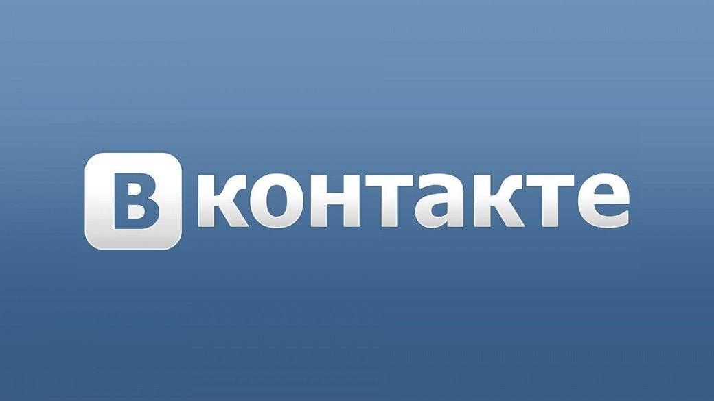 «Вконтакте» сделает музыку платной уже в этом году - Изображение 1