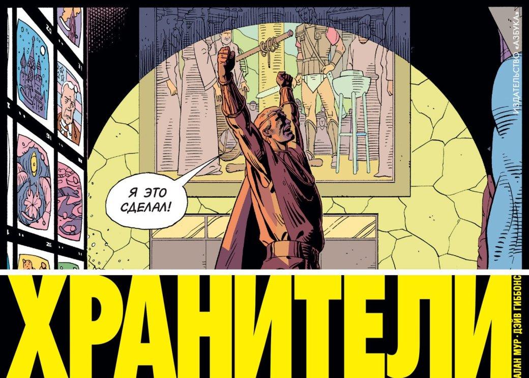 «Хранители» стали самыми кассовыми комиксами 2014 года в магазине «Чук и Гик». - Изображение 1