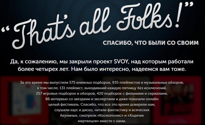 «Связной» закрыл цифровой магазин Svoy - Изображение 1