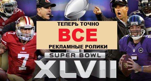 Super Bowl ХLVII. Почти все рекламные ролики - Изображение 1