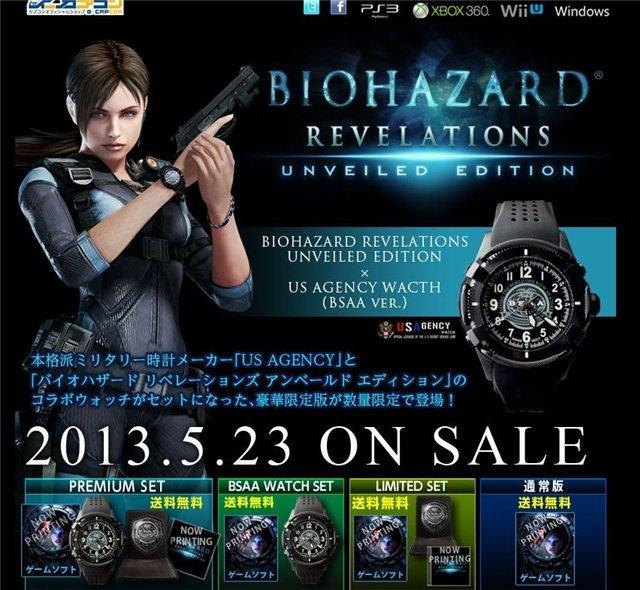 Resident Evil: Revelations получит коллекционное издание Unveiled Edition - Изображение 1