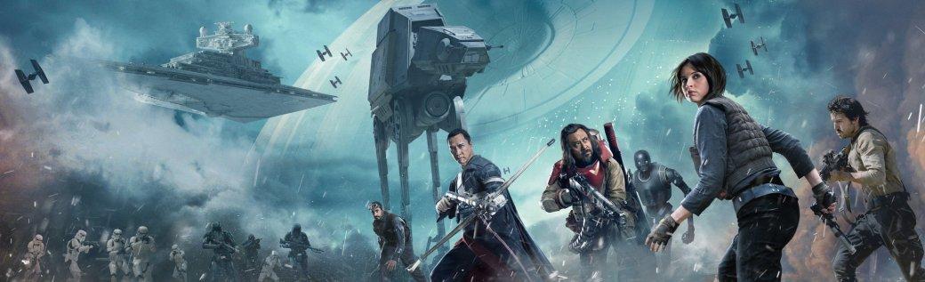Рецензия на «Изгой-один: Звёздные войны. Истории». - Изображение 2