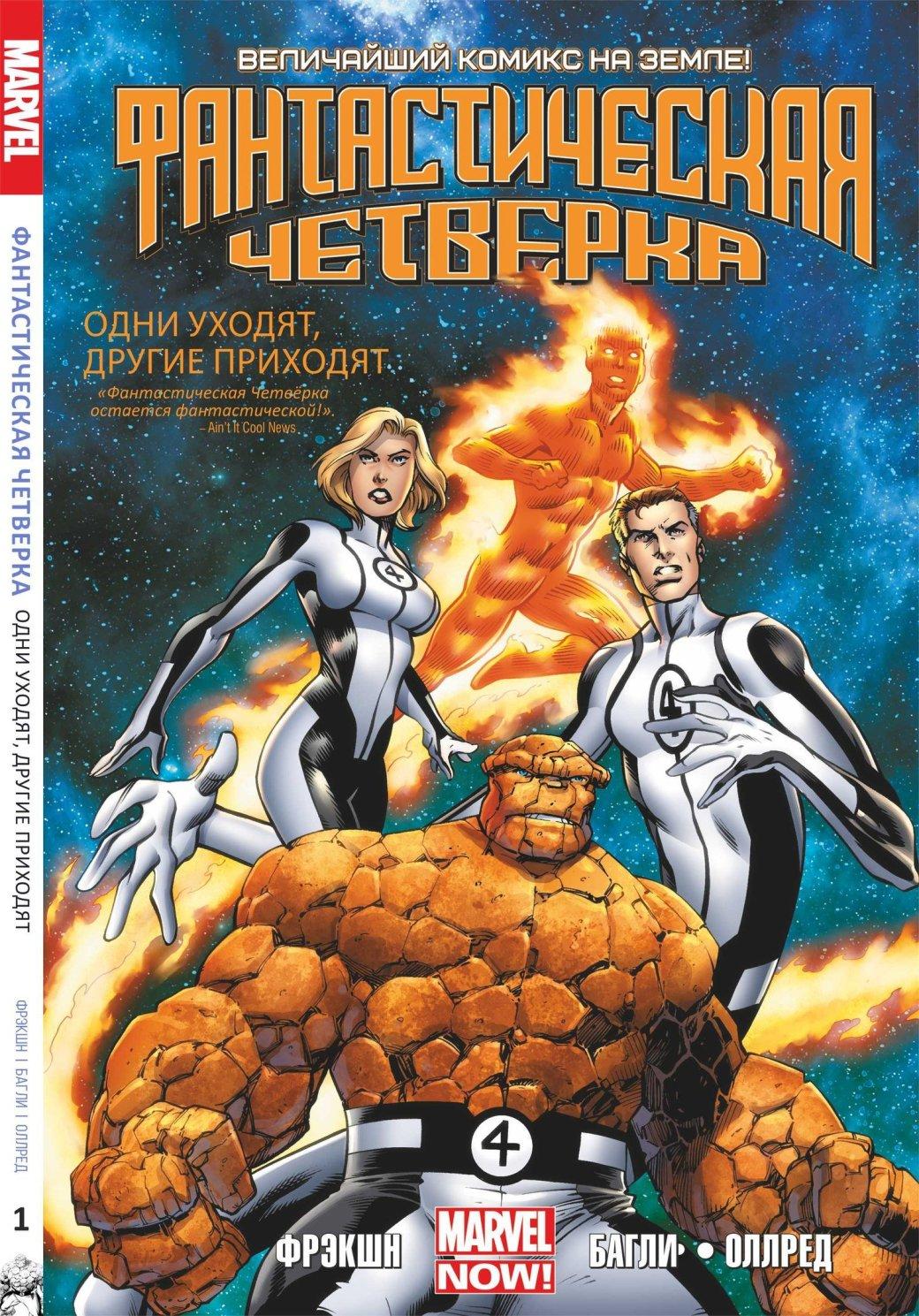 «Фантастическую четверку» выпустят на русском издатели из Казахстана - Изображение 1