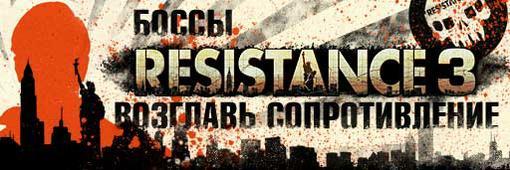 Конкурс «Возглавь сопротивление» по Resistance 3 - Изображение 3