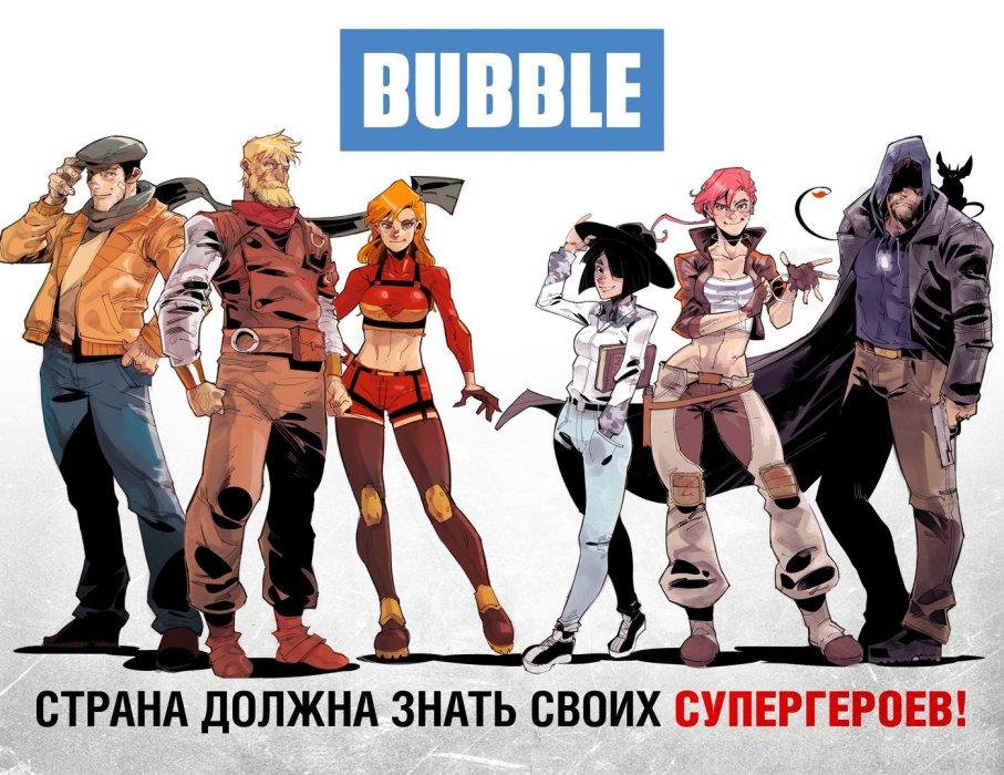 Bubble: «Страна должна знать своих супергероев!» - Изображение 1