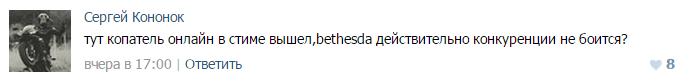 Как Рунет отреагировал на трейлер Fallout 4 - Изображение 15