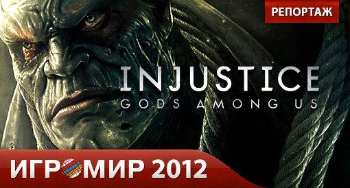 "Injustice: Gods Among Us. Репортаж с ""Игромира 2012"". - Изображение 1"