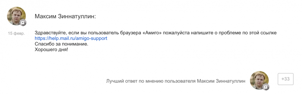 «Амиго» сломался и не пускает в «Одноклассники», а виноват Google - Изображение 3