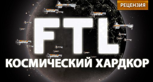 FTL: Faster Than Light. Рецензия. - Изображение 1